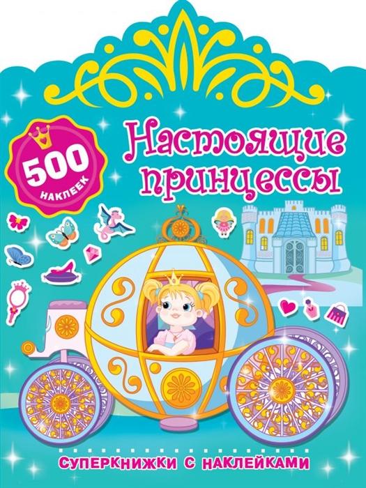 Фото - Дмитриева В. Настоящие принцессы дмитриева в сост принцессы