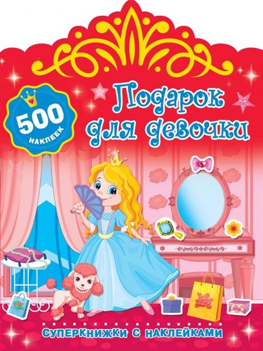 Дмитриева В. Подарок для девочки