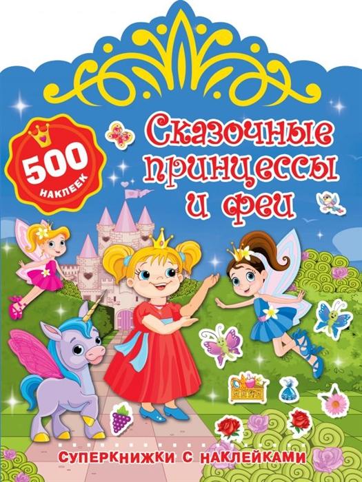 Дмитриева В. Сказочные принцессы и феи