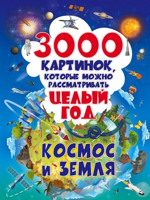 Купить 3000 картинок Космос и Земля которые можно рассматривать целый год, АСТ, Первые энциклопедии для малышей (0-6 л.)
