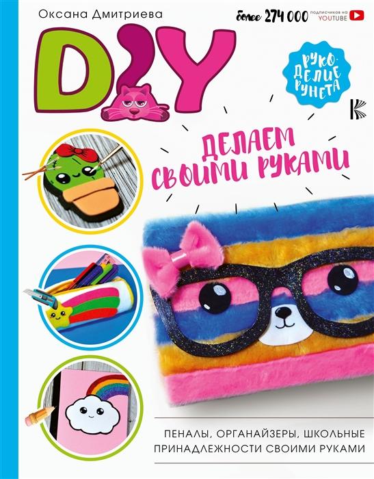 Дмитриева О. DIY для школы и детского творчества