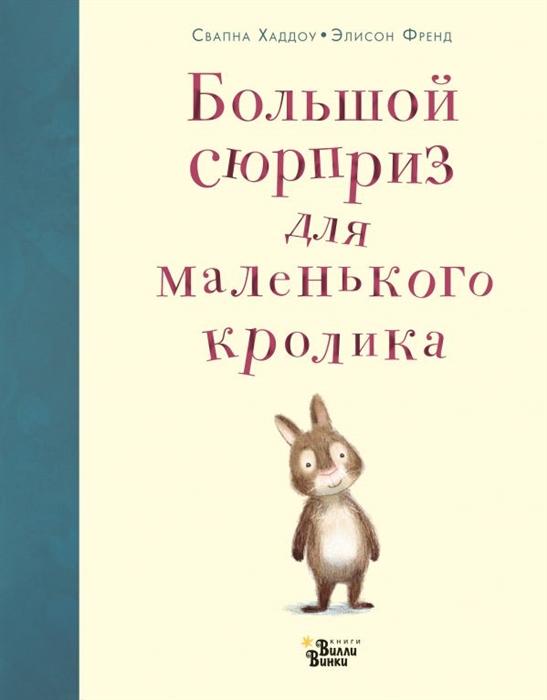 Фото - Хэддоу С., Френд Э. Большой сюрприз для маленького кролика марчиано дж ченовет э сюрприз с планеты лотток