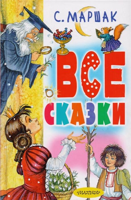 Купить Все сказки Сказки в стихах драматические сказки, АСТ