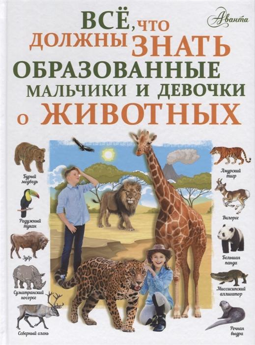 Фото - Вайткене Л. Все что должны знать образованные мальчики и девочки о животных л вайткене невероятная книга о животных