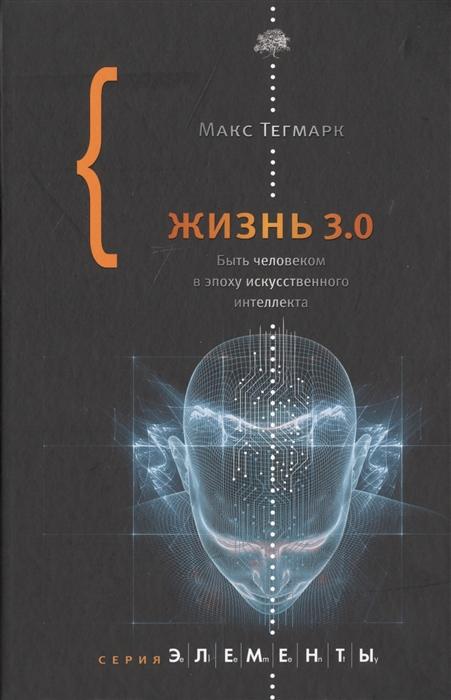все цены на Тегмарк М. Жизнь 3 0 Быть человеком в эпоху искусственного интеллекта онлайн