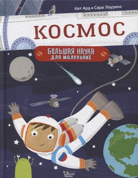 Ард К., Лоуренс С. Космос ард к научные эксперименты