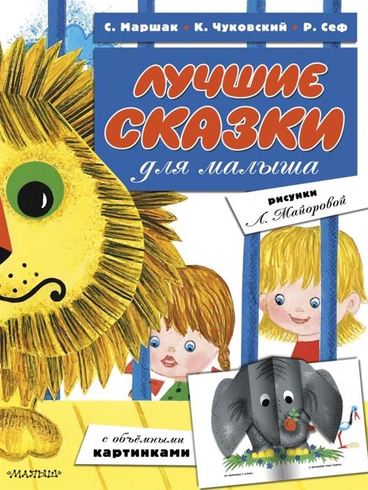 Чуковский К., Маршак С., Сеф Р. Лучшие сказки для малыша