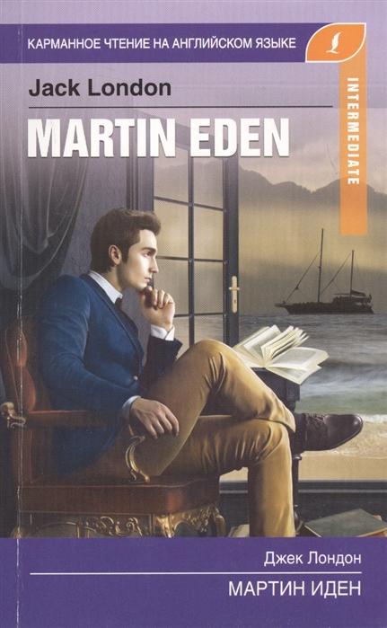 цена на Лондон Дж. Мартин Иден Martin Eden