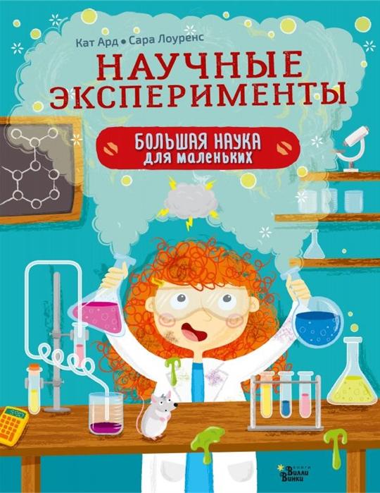 Ард К. Научные эксперименты