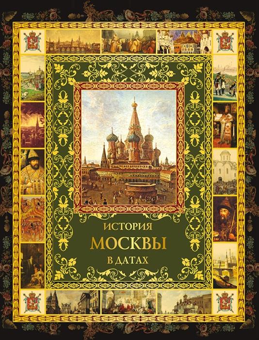 Жуков К. История Москвы в датах