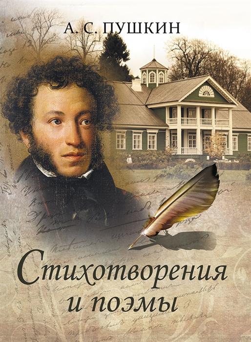 Пушкин А. А С Пушкин Стихотворения и поэмы