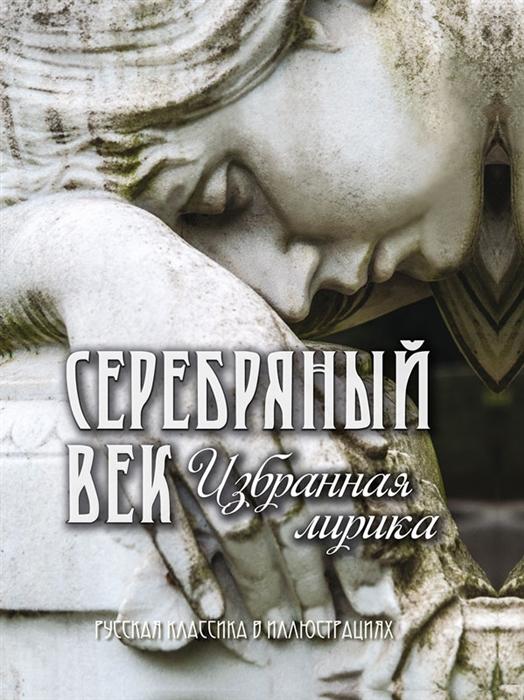 Абовская С. (ред.-сост.) Серебряный век Избранная лирика цена и фото