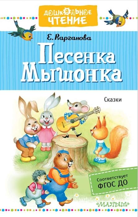 Фото - Карганова Е. Песенка Мышонка Сказки карганова е песенка мышонка книжка вырубка на картоне