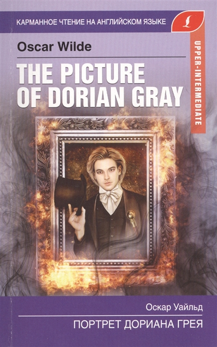 цены на Уайльд О. Портрет Дориана Грея The Picture of Dorian Gray  в интернет-магазинах
