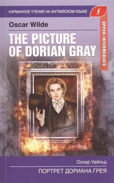Уайльд О. Портрет Дориана Грея The Picture of Dorian Gray