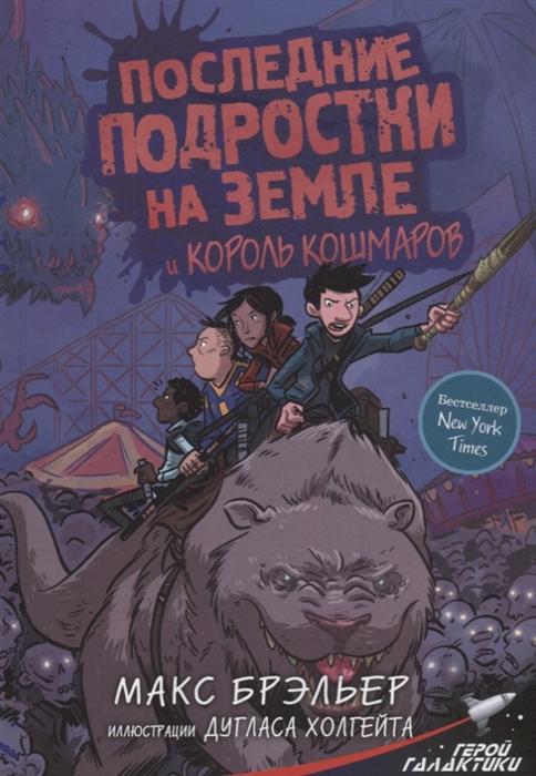 Купить Последние подростки на Земле и Король кошмаров, АСТ, Детская фантастика