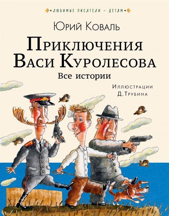 Коваль Ю. Приключения Васи Куролесова Все истории