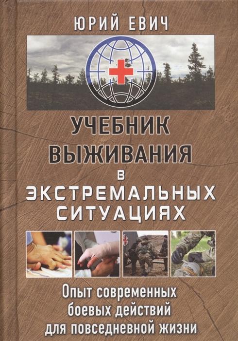Евич Ю. Учебник выживания в экстремальных ситуациях Опыт современных боевых действий для повседневной жизни