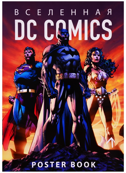 Вселенная DC Comics Poster book