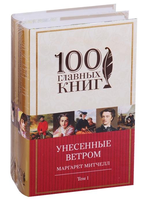 Митчелл М. Унесенные ветром В 2-х томах комплект из 2-х книг великие империи комплект из 2 х книг