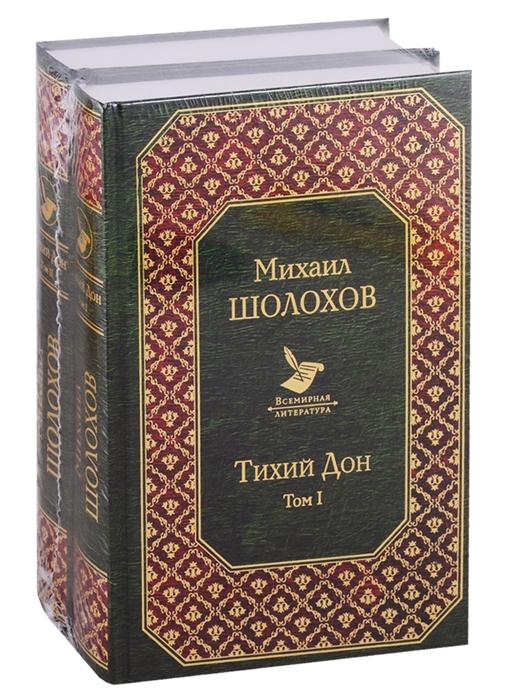 Шолохов М. Тихий Дон В 2-х томах комплект из 2 книг недорго, оригинальная цена