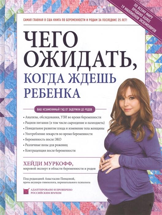 Муркофф Х., Шэрон М. Чего ожидать когда ждешь ребенка Ваш незаменимый гид от задержки до родов цены