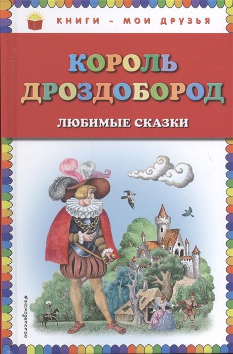 Купить Король Дроздобород любимые сказки, Эксмо, Сказки