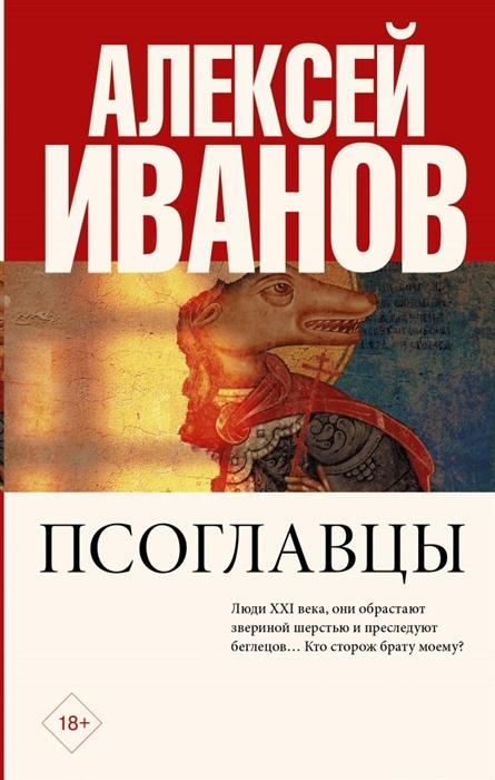 Иванов А. Псоглавцы giatoma niccoli 04 0557 00 0 14 00