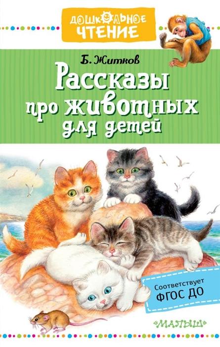 Житков Б. Рассказы про животных для детей житков б чаплина в коваль ю веселые рассказы о животных isbn 9785170941346