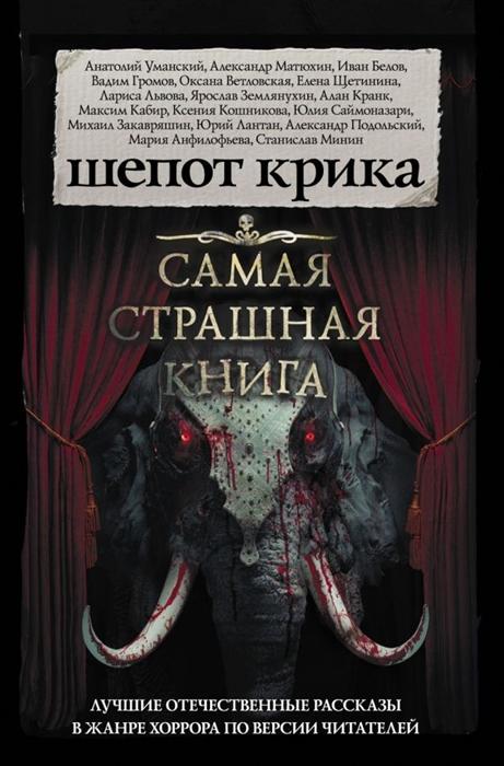все цены на Парфенов М. (сост.) Самая страшная книга Шепот крика онлайн