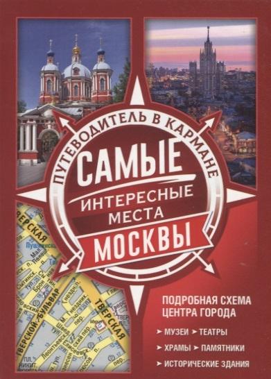 Корнилова О. (ред.) Самые интересные места Москвы