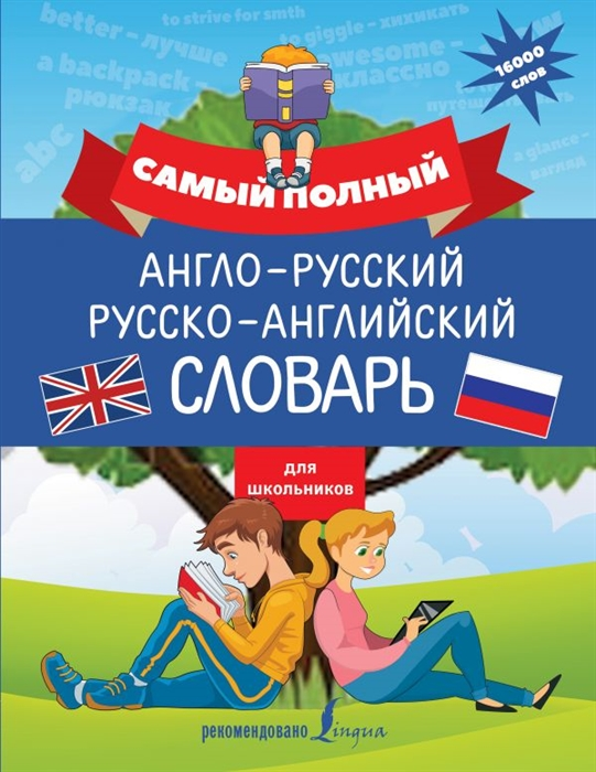 лучшая цена Державина В. Самый полный англо-русский русско-английский словарь для школьников