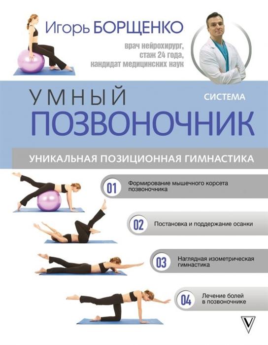 цена Борщенко И. Система Умный позвоночник Уникальная позиционная гимнастика