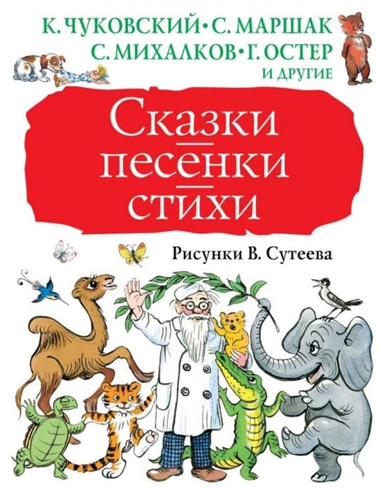 цена на Чуковский К., Маршак С., Михалков С. И др. Сказки песенки стихи