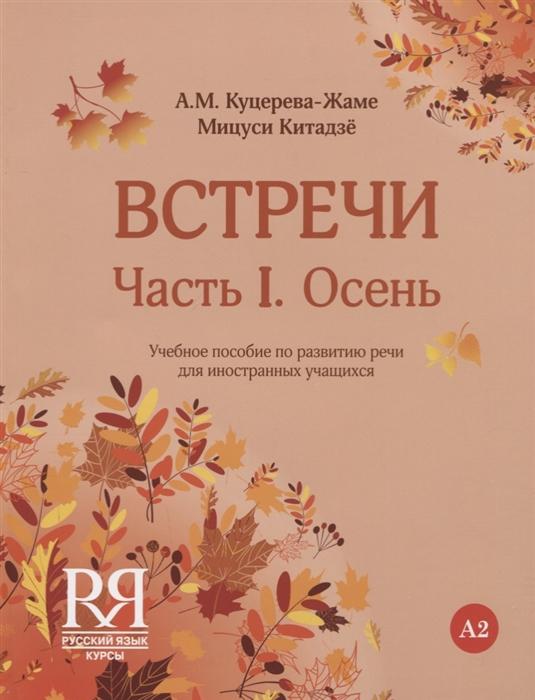 Встречи Часть I Осень Учебное пособие по развитию речи для иностранных учащихся А2 CD