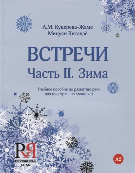 Встречи Часть II Зима Учебное пособие по развитию речи для иностранных учащихся А2 CD