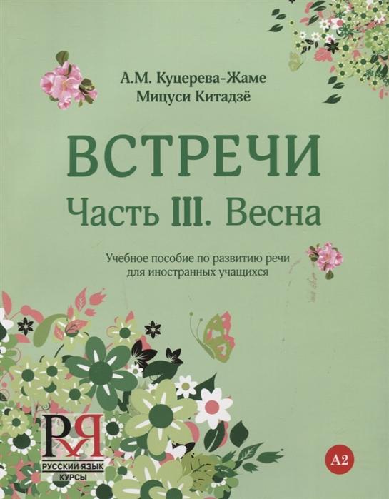 Встречи Часть III Весна Учебное пособие по развитию речи для иностранных учащихся А2 CD