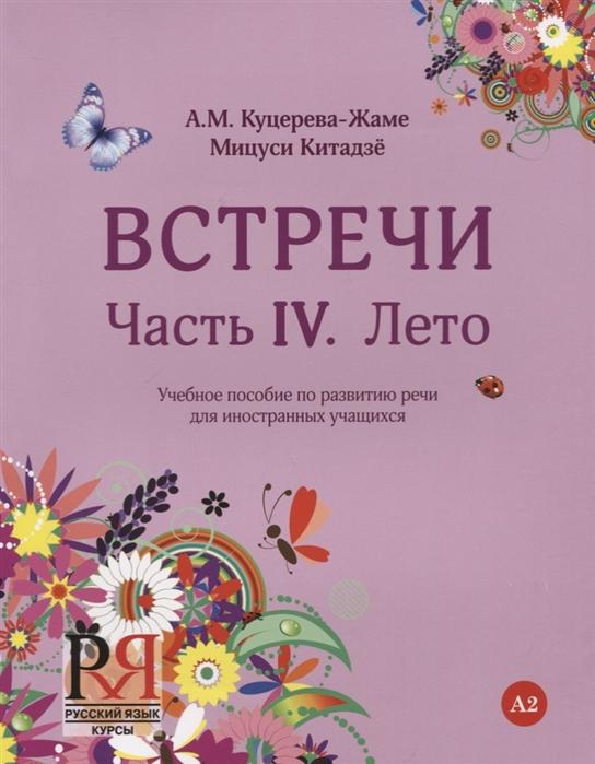 Встречи Часть IV Лето Учебное пособие по развитию речи для иностранных учащихся А2 CD