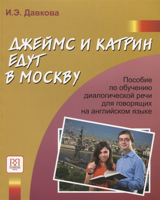 Давкова И. Джеймс и Катрин едут в Москву Пособие по развитию речи речи для говорящих на английском языке CD
