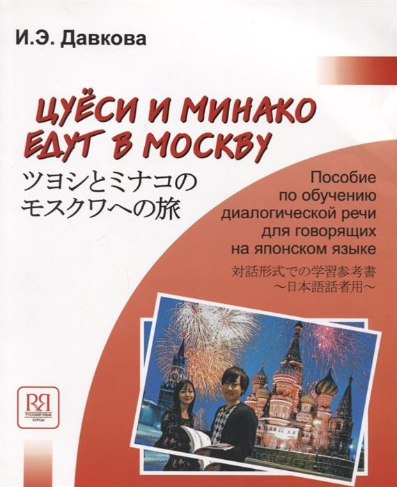 Давкова И. Цуеси и Минако едут в Москву Пособие по обучению диалогической речи для говорящих на японском языке CD