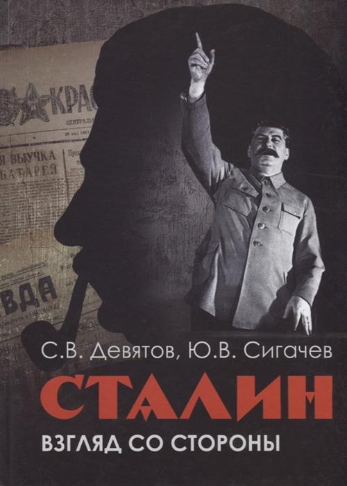 Сталин Взгляд со стороны Опыт сравнительной аналогии