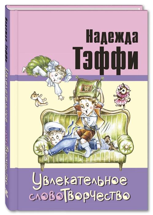 Тэффи Н. Увлекательное словотворчество александр проказник русское словотворчество