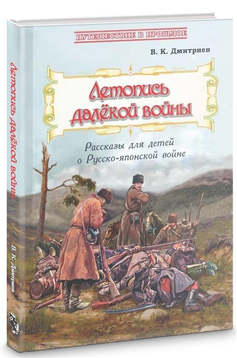 цена на Дмитриев В. Летопись далекой войны Рассказы для детей о Русско-японской войне