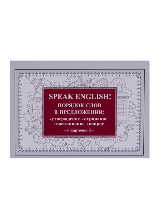 цена Speak English Порядок слов в предложении утверждение отрицание восклицание вопрос