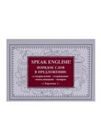 Speak English! Порядок слов в предложении: утверждение, отрицание, восклицание, вопрос