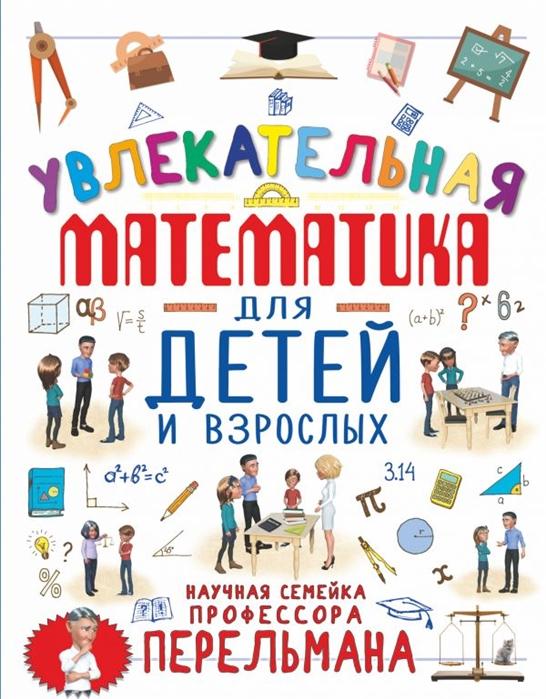 Талер М. (сост.) Увлекательная математика для детей и взрослых в лифте с эйнштейном увлекательная наука для детей и взрослых 8