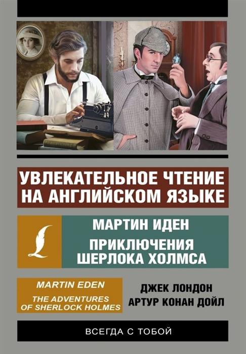 Фото - Лондон Д., Дойл А. Увлекательное чтение на английском языке Мартин Иден Шерлок Холмс лондон д мятеж на эльсайноре приключение