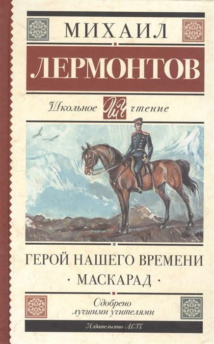 Лермонтов М. Герой нашего времени Маскарад
