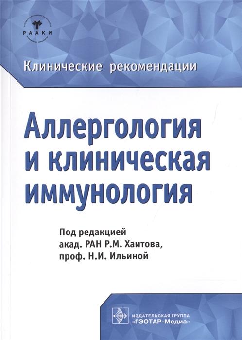 Хаитов Р., Ильина Н. (ред.) Аллергология и клиническая иммунология Клинические рекомендации