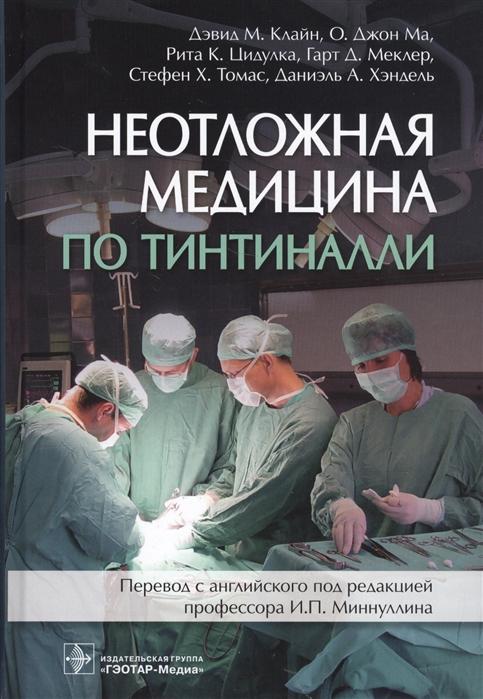 Клайн Д., Джон Ма О., Цидулка Р. Гарт Д. и др. Неотложная медицина по Тинтиналли